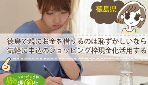 [徳島のショッピング枠現金化]お得にカードでお金の換金利用できる業者