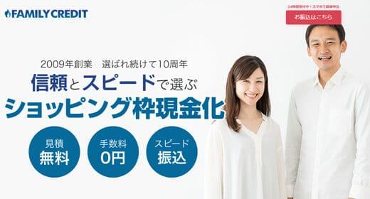 (営業停止)【ファミリークレジット】家族カード利用で笑顔に換金率も好評