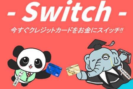 【Switch スイッチ】ラクラク資金策で即日入金を完全保証