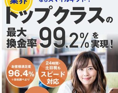 【スマイルギフト】安心なお買い物で頼りになる最終手段の換金法