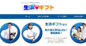 【生活ギフト】3時を過ぎても日本全国オンラインで手続きOK